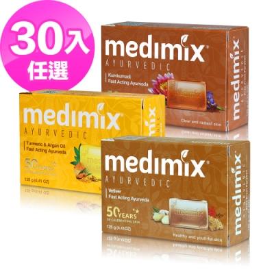 印度全新外銷版 MEDIMIX皇室藥草浴美肌皂125g 30入