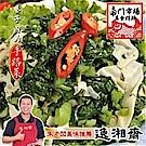 南門市場逸湘齋 雪菜百頁(600g)