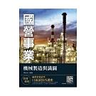 全新改版 機械製造與識圖(國營事業、中鋼考試)(T071E18-1)