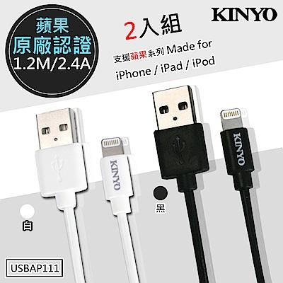 (2入組)KINYO 1.2MLightning充電傳輸線(USBAP111)