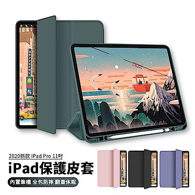 ANTIAN iPad Pro 11吋 2020 帶筆槽智慧休眠喚醒平板皮套 膚感散熱保護套 三折支架矽膠軟殼 全包防摔保護殼
