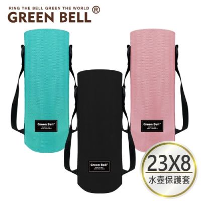GREEN BELL 綠貝 背袋式多用水壺束口拉鍊保護套(8cm)