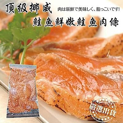 【海陸管家】挪威鮮嫩鮭魚肉條(每包約500g) x2包