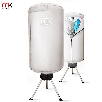 meekee 可收納折疊式-直立烘衣機/乾衣機