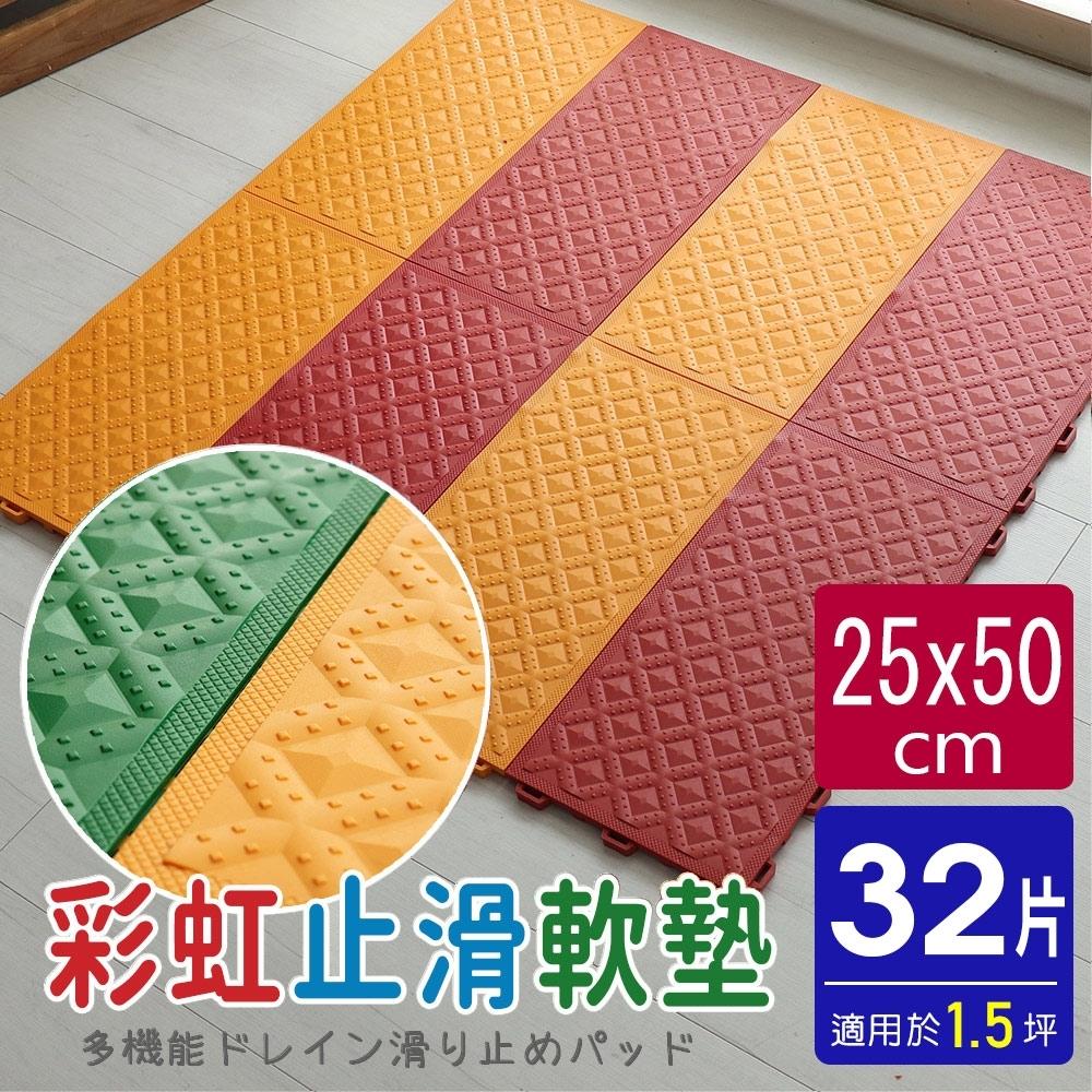 【AD德瑞森】多彩軟墊/防滑板/止滑板(32片裝-適用1.5坪)