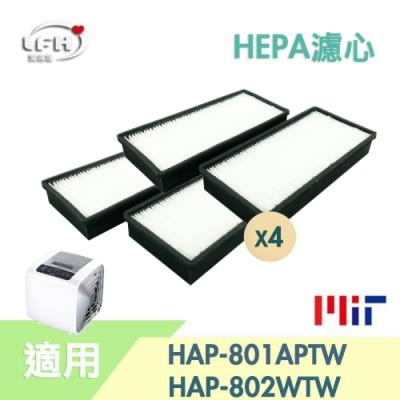 LFH HEPA濾心 4入組 適用:Honeyewell HAP-801/802/802