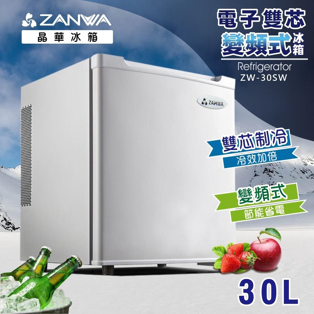 ZANWA晶華 電子雙核芯變頻式冰箱/冷藏箱/小冰箱/紅酒櫃(ZW-30SW)