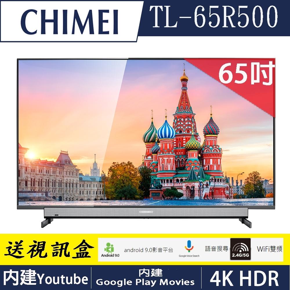奇美CHIMEI 65吋 大4K HDR 智慧連網液晶顯示器 TL-65R500