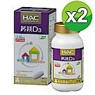 HAC 鈣綜合錠(60粒/瓶)2瓶組