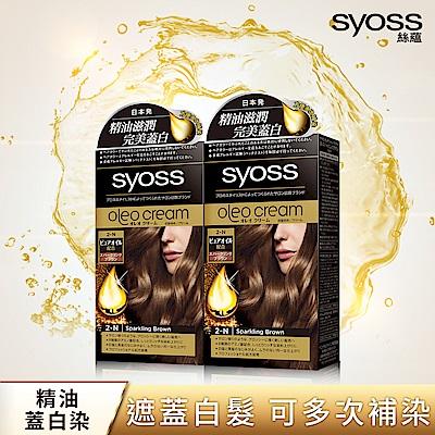 syoss 絲蘊 精油養護染髮系列 2入組(4色任選)
