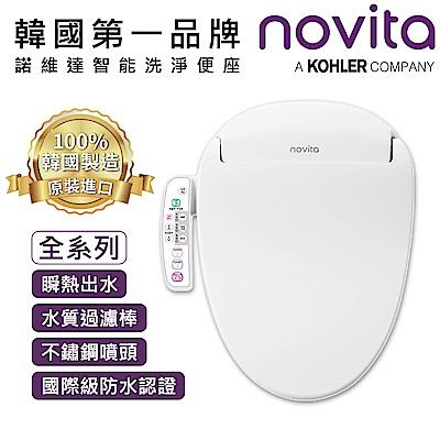 韓國 Novita 諾維達智能洗淨便座BI-304T/ST(長/短版)