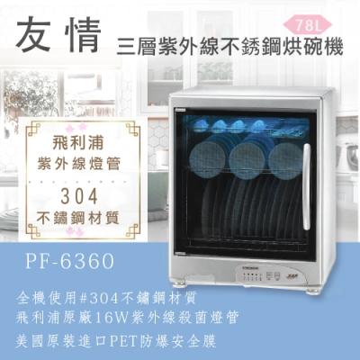 友情 78公升三層全不銹鋼烘碗機 PF-6360