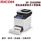 RICOH SP C360SFNW A4 網路行動彩色列印雷射傳真 複合機 事務機 印表機