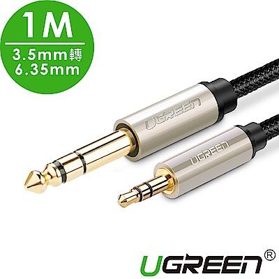 綠聯 3.5mm轉6.35mm發燒級音源線 1M