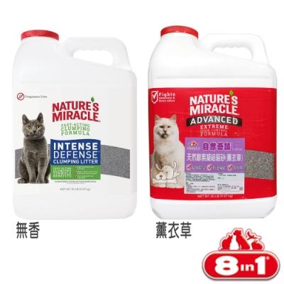 8in1 自然奇蹟 天然酵素除臭凝結貓砂 20LB 2桶組