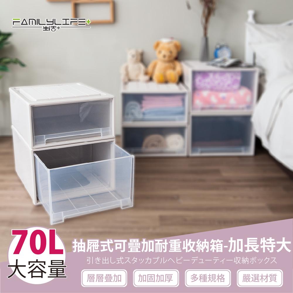 【FL生活+】大容量抽屜式可疊加耐重收納箱-加長特大款-70公升(YG-041)