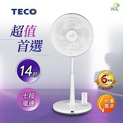 TECO東元 14吋 7段速微電腦遙控DC直流電風扇 XA1476BRD