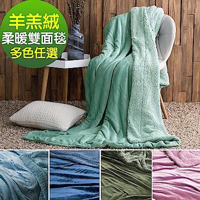 HOYACASA 法蘭絨x羊羔絨貼身即暖雙面毯(多色任選)