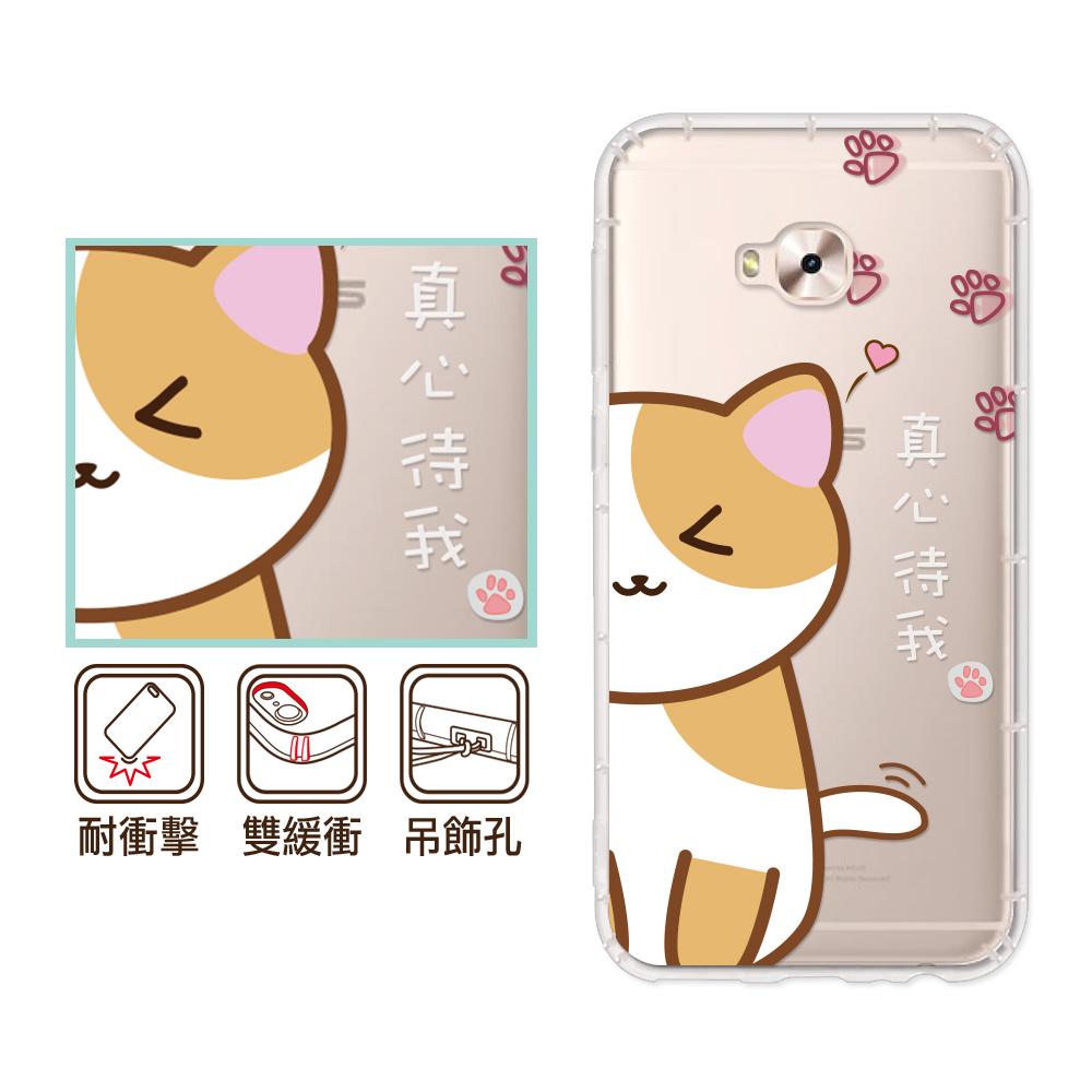 反骨創意 華碩 ZenFone4 系列 彩繪防摔殼-Q貓幫系列(桔主兒)