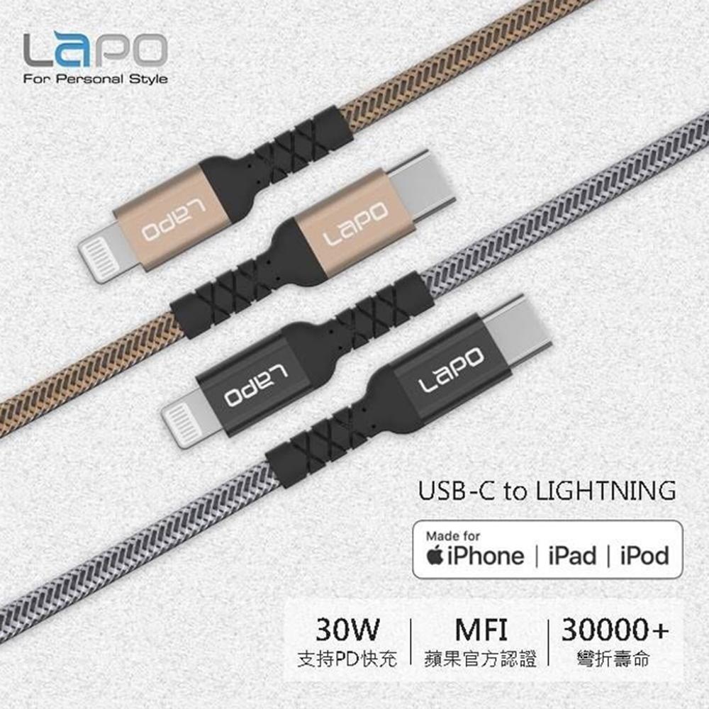 LAPO Type-C to Lightning 蘋果MFi認證 耐彎折 PD快充線 1.5M