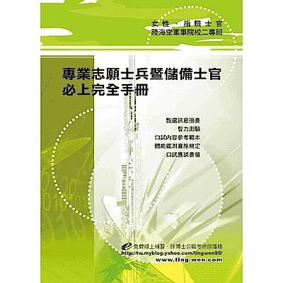 專業志願士兵暨儲備士官必上完全手冊(初版)