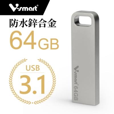 V-smart  慕伊帕 鋅合金 隨身碟USB 3.1 64GB