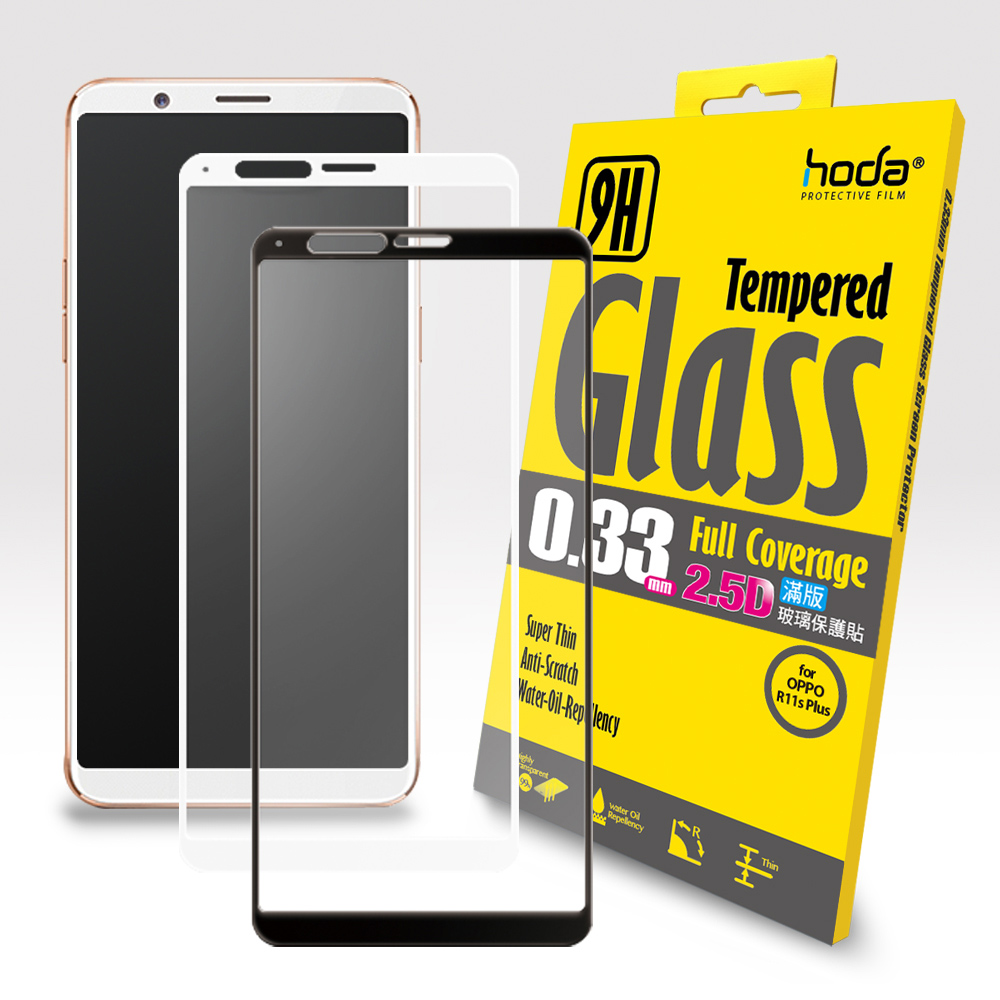 【hoda】OPPO R11s Plus 2.5D高透光滿版9H鋼化玻璃保護貼