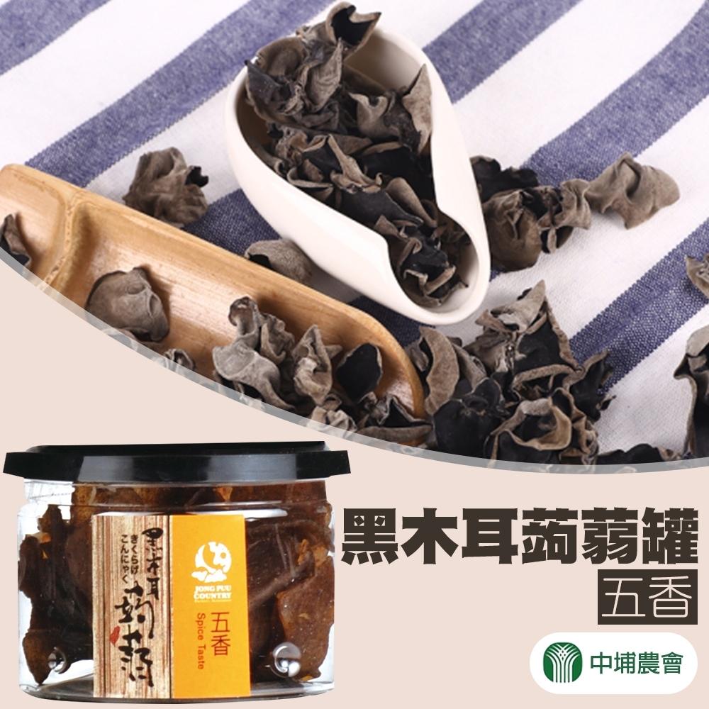 【中埔農會】雙11特惠組 黑木耳蒟蒻(3種)-80g / 罐 (6罐一組 再送一罐) 共7罐