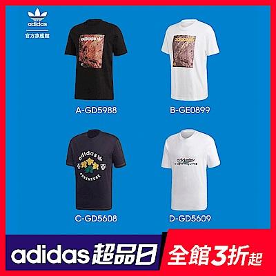 【超品日限定】adidas男款熱銷短袖上衣-四款任選