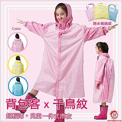 【寶嘉尼 BAOGANI】B07千鳥格背包兒童雨衣 - 粉紅
