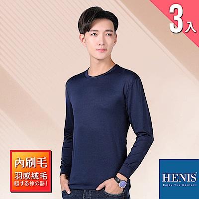 HENIS 輕暖羽感 內刷毛機能保暖衣 圓領-丈青 (超值3入)