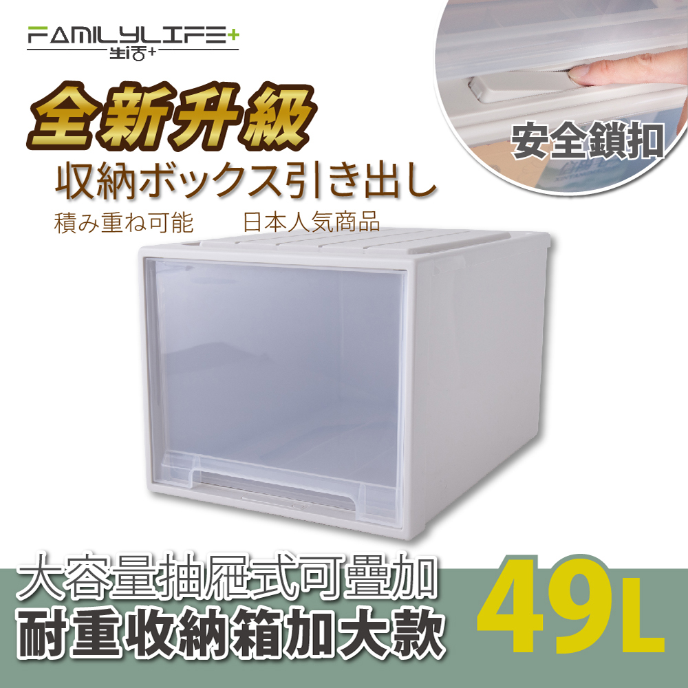 【FL生活+】大容量抽屜式可疊加耐重收納箱-加大款-49公升(YG-030)