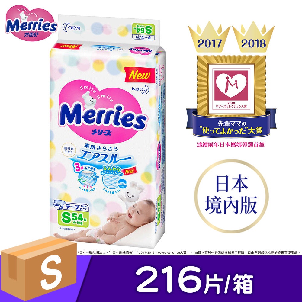 妙而舒 金緻柔點透氣紙尿褲(S) 54片X4包/箱