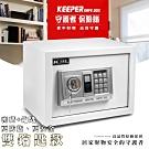 【守護者保險箱】密碼+鑰匙 開啟 電子保險箱 保險櫃 保管箱 25EAK 白色