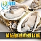 【愛上海鮮】頂級澎湖帶殼牡蠣9包(600g±10%/包/約9~12顆) product thumbnail 1
