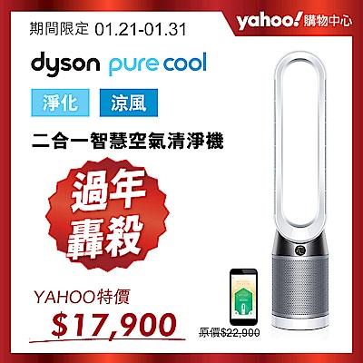 Dyson戴森 Pure Cool 二合一涼風扇智慧空氣清淨機 TP04 時尚白