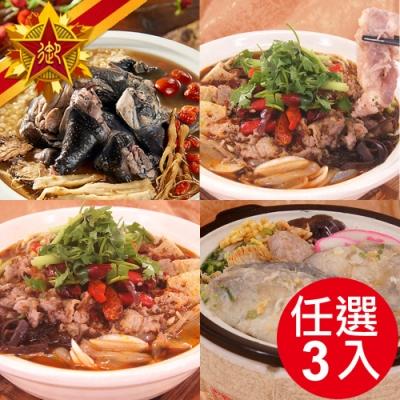 五星御廚養身宴 冬令煲鍋3入任選組(燒烏雞、梅花豬肉、牛肉煲、鯧魚炊粉)