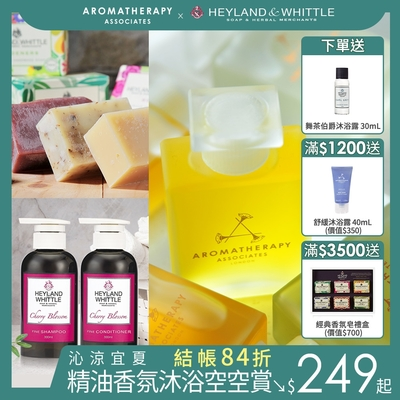 AA精油香氛沐浴空空賞↘$249起