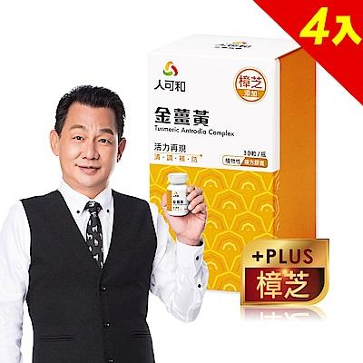 【人可和】 金薑黃-樟芝添加x4瓶(30粒/瓶)-先清再補活力瞬現欠睡對策