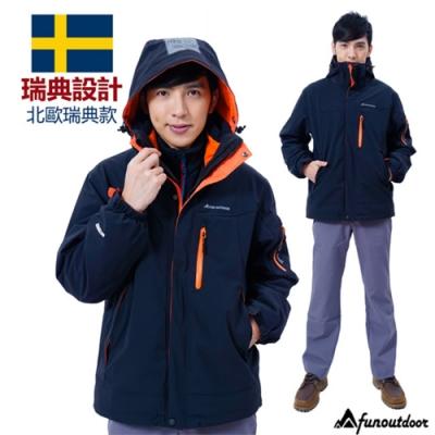 【戶外趣】男秋冬國際專業級極地禦寒高防水防風兩件式外套(DMJ001 黑桔)