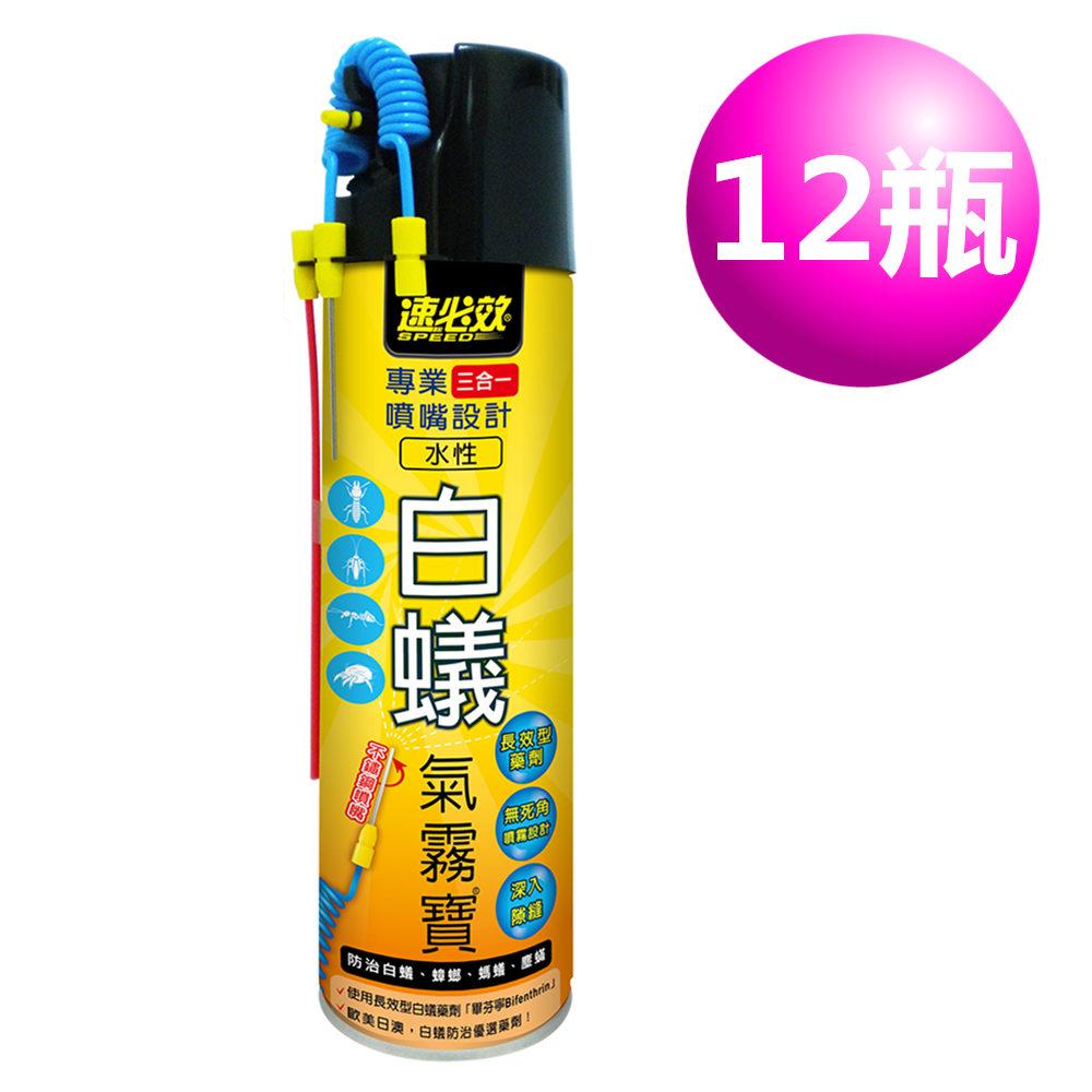 速必效水性白蟻氣霧寶(12瓶)