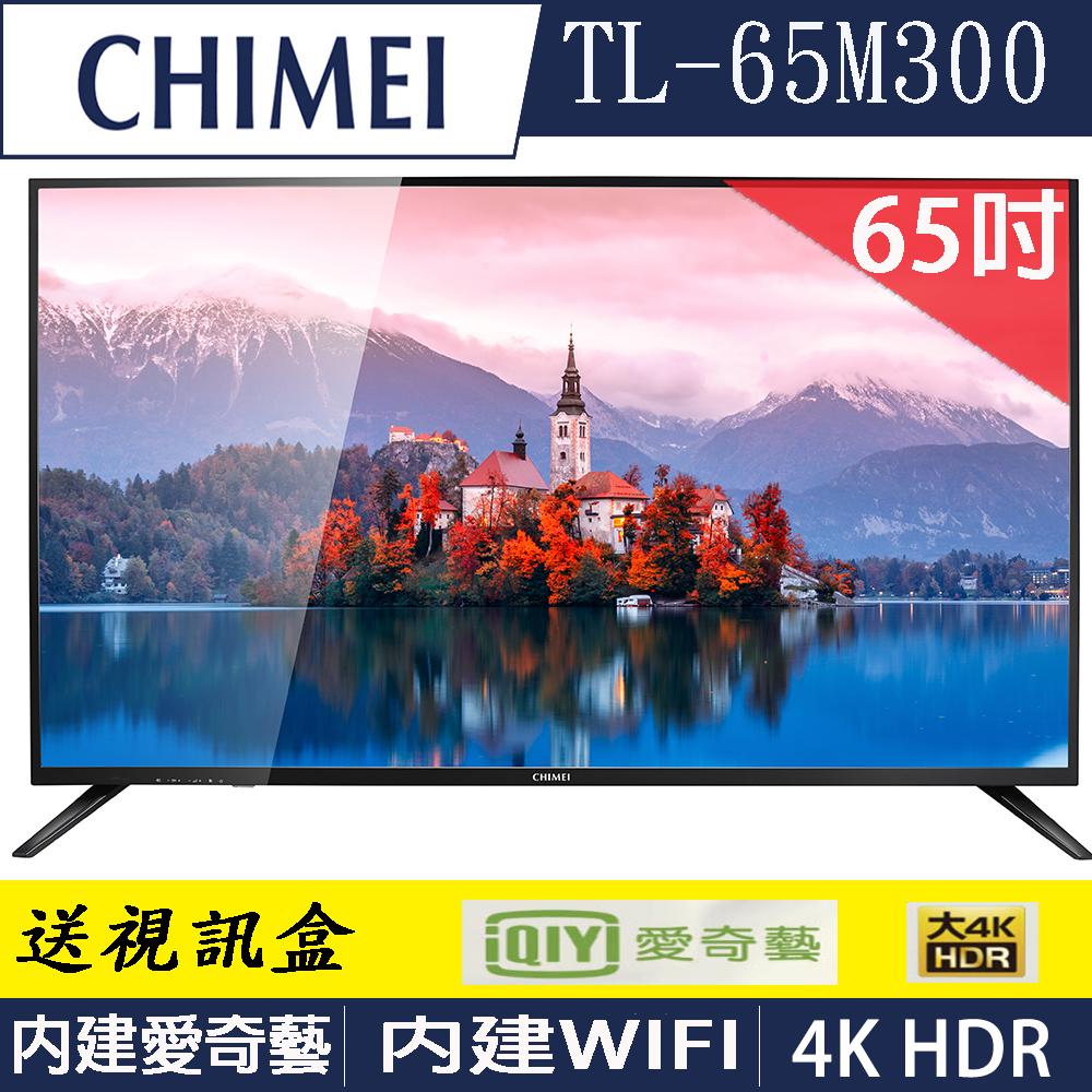 奇美CHIMEI 65吋4K HDR連網液晶顯示器 TL-65M300