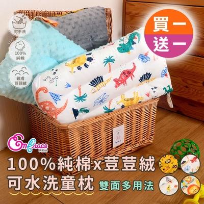 Embrace英柏絲 買一送一 100%純棉x荳荳絨可水洗童枕 30x50cm 幼稚園午睡枕 靠枕(四色)