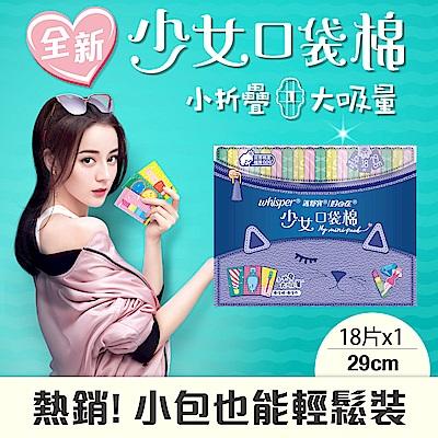 (買一送一)好自在少女口袋棉(淡香棉柔)29cmx18片 /包