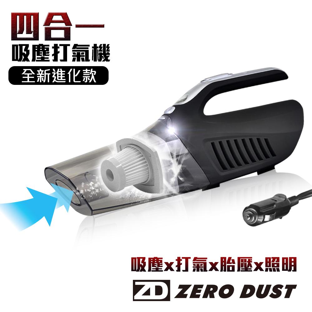 【ZERO DUST】四合一多功能吸塵打氣機(全新進化款)