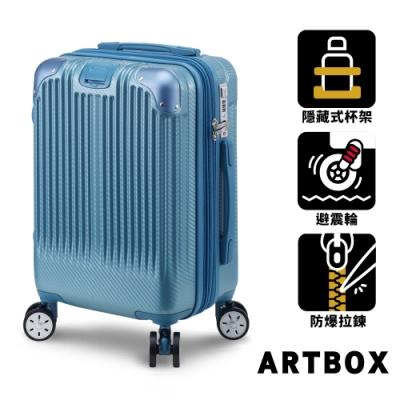 【ARTBOX】花簡成詩 18吋避震輪附杯架可加大登機箱(冰藍色)