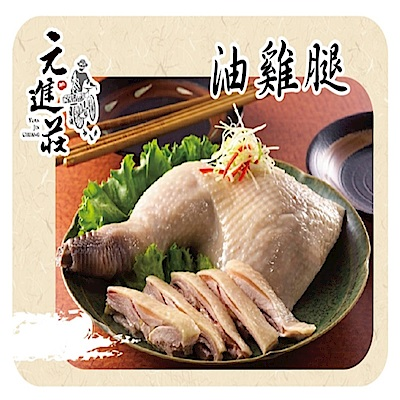 元進莊 油雞腿(無骨)(350g/份,共兩份)