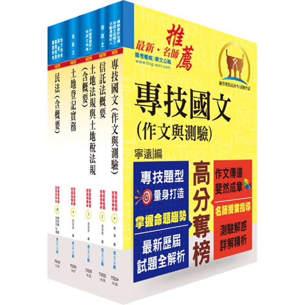 地政士考試套書(贈題庫網帳號、雲端課程)