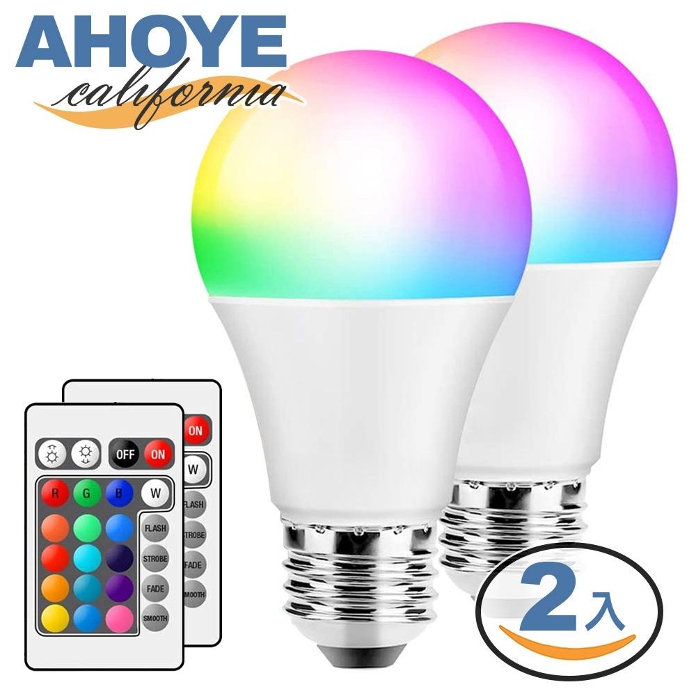 Ahoye 可遙控調色調光LED智慧燈泡10W-2入組 智慧照明 全彩燈泡 氣氛燈 小夜燈