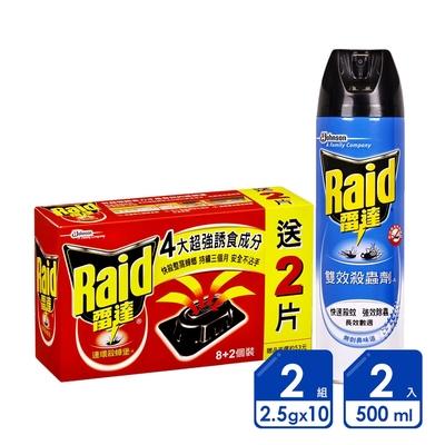 雷達 居家必備殺蟑超值組|連環殺蟑堡10入/組x2+雙效殺蟲劑500mlx2